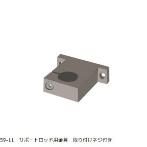 AS ONE FITTINGS FOR SUPPORT ROD, FOR VOLTEGA POWER STIRRER FITTINGS FOR SUPPORT ROD