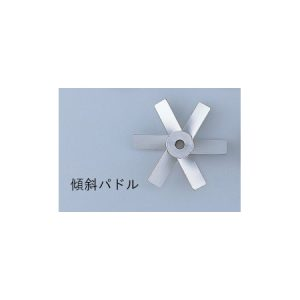 THREE-ONE MOTOR BLADE STAINLESS STEEL INCLINED PADDLE (40MM) STIRRING BLADE, WITH SUS INCLINED PADDLE 40MM BOSS